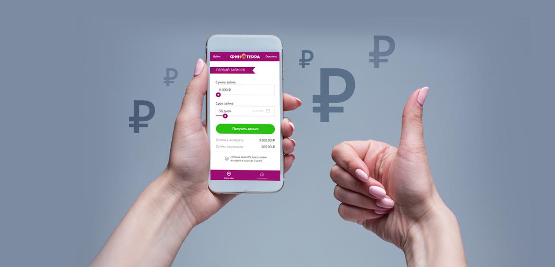 Лучшие мобильные приложения МФО 2020 года