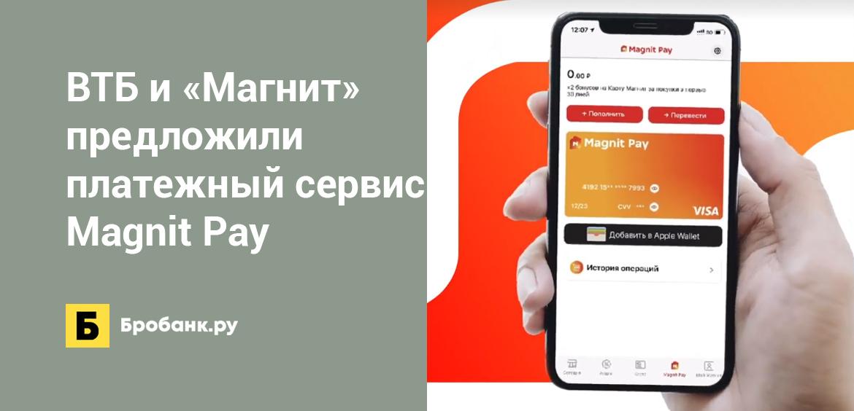 ВТБ и Магнит предложили платежный сервис Magnit Pay