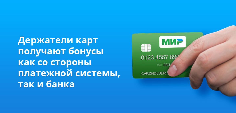 Держатели карт получают бонусы как со стороны платежной системы, так и банка
