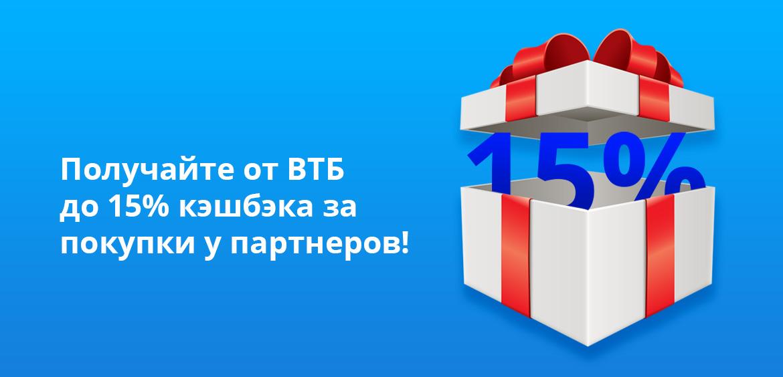 Получайте от ВТБ до 15% кэшбэка за покупки у партнеров!
