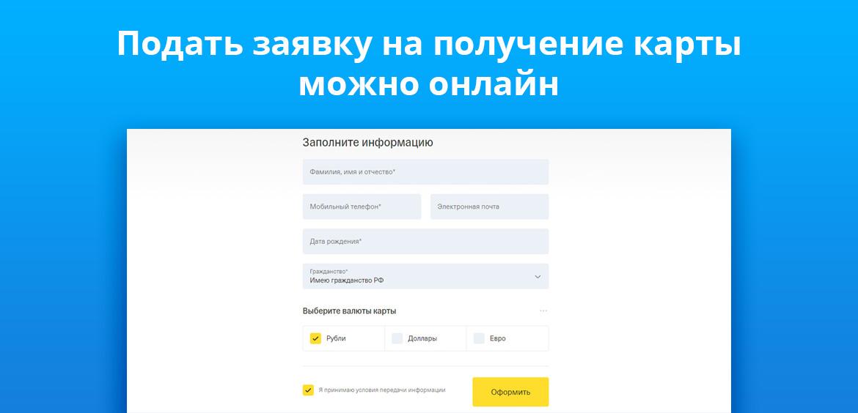 Подать заявку на получение карты можно онлайн