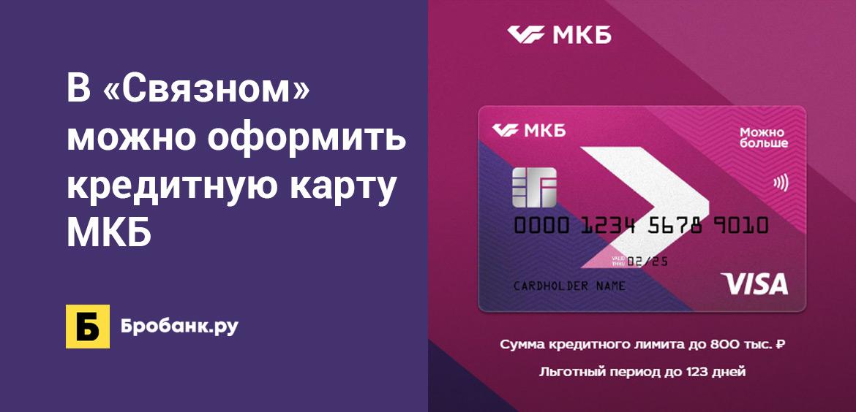 В Связном можно оформить кредитную карту МКБ