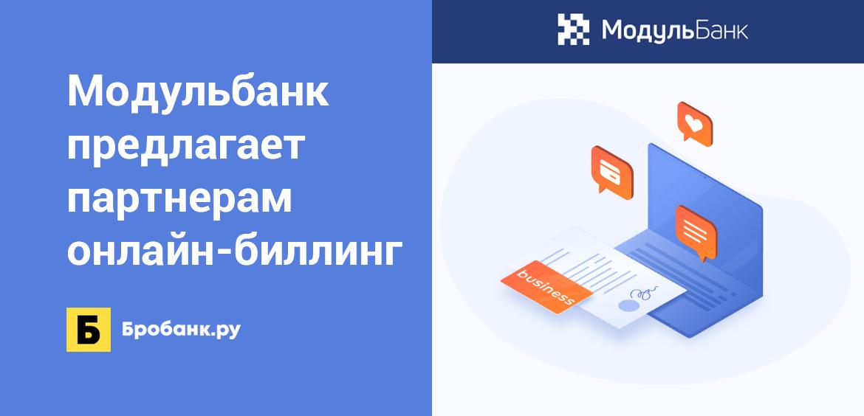 Модульбанк предлагает партнерам онлайн-биллинг