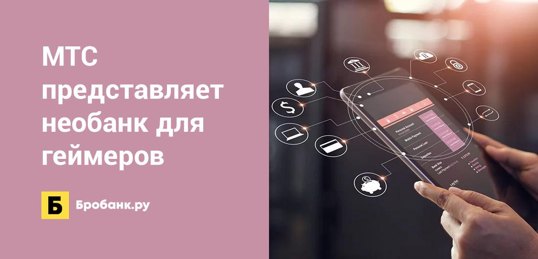 МТС представляет необанк для геймеров