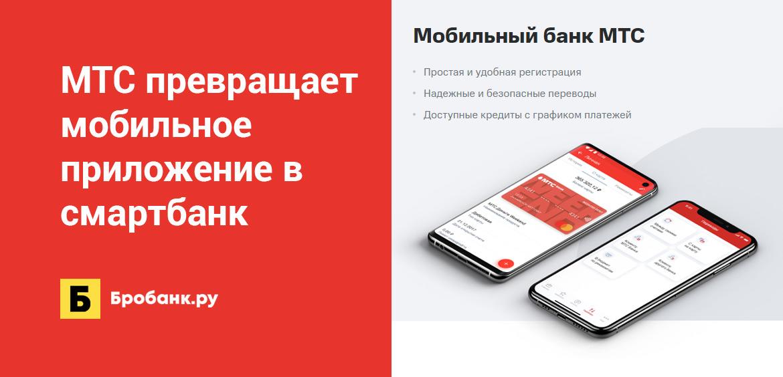 МТС превращает мобильное приложение в смартбанк
