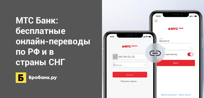МТС Банк: бесплатные онлайн-переводы по РФ и в страны СНГ