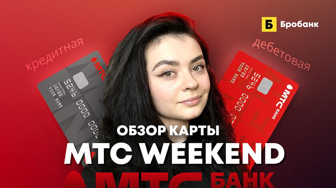 Обзор карты МТС Деньги Weekend