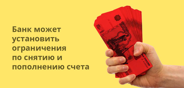 Банк может установить ограничения по снятию и пополнению счета