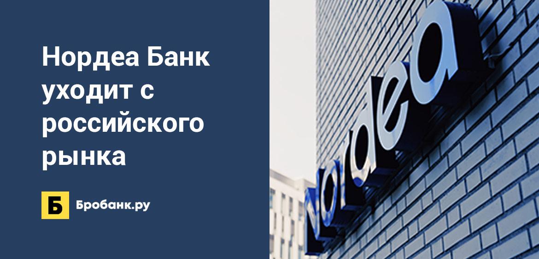 Нордеа Банк уходит с российского рынка