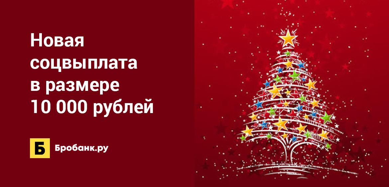 Новая соцвыплата в размере 10 000 рублей