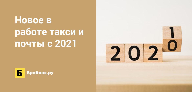 Новое в работе такси и почты с 2021