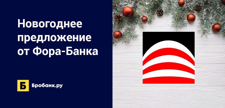 Новогоднее предложение от Фора-Банка