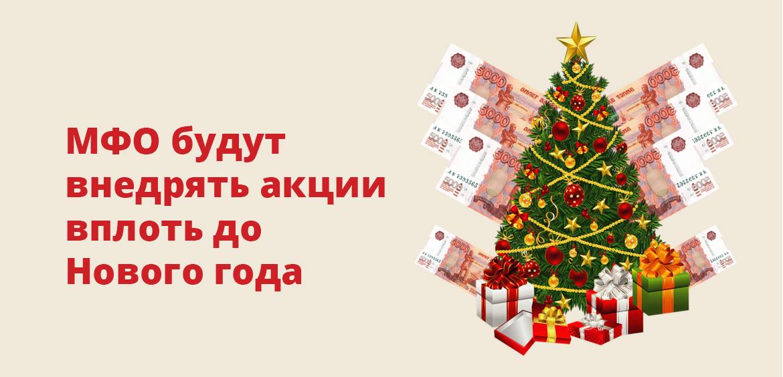 МФО будут внедрять акции вплоть до Нового года