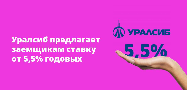 Уралсиб предлагает заемщикам ставку от 5,5% годовых