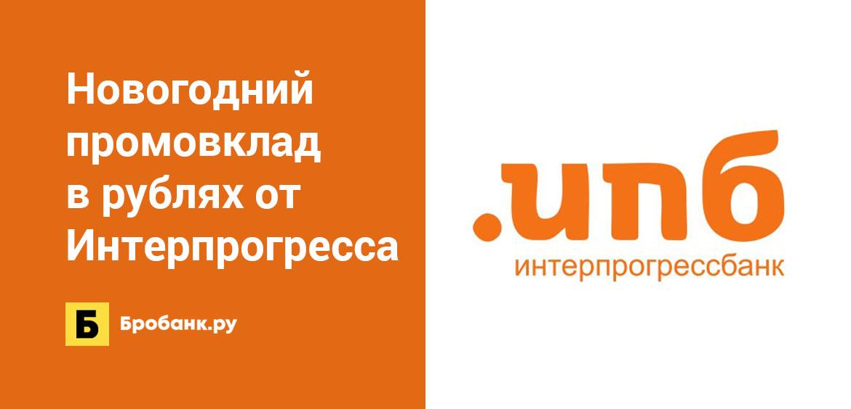 Новогодний промовклад в рублях от Интерпрогресса