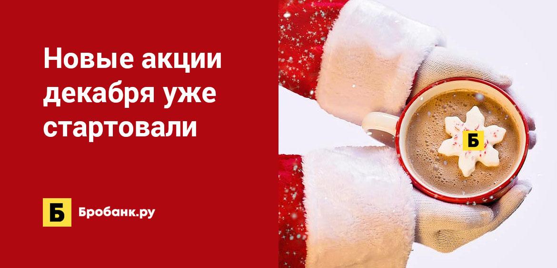 Новые акции декабря уже стартовали