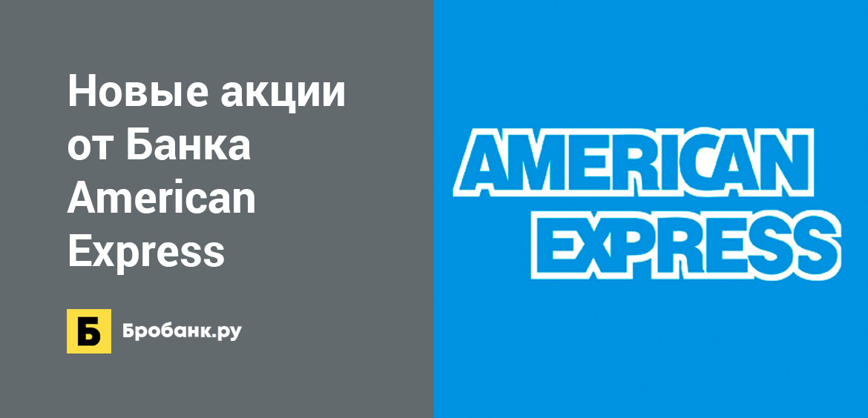 Новые акции от Банка American Express