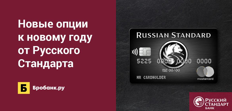 Новые опции к новому году от Русского Стандарта