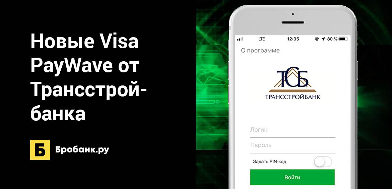 Новые Visa PayWave от Трансстройбанка