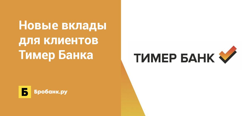 Новые вклады для клиентов Тимер Банка