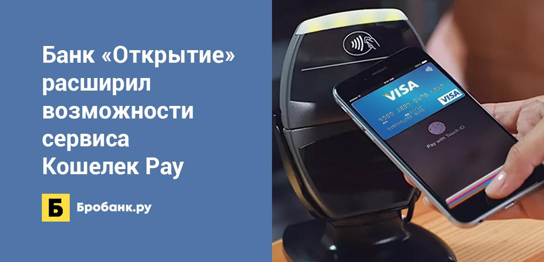 Банк Открытие расширил возможности сервиса Кошелек Pay