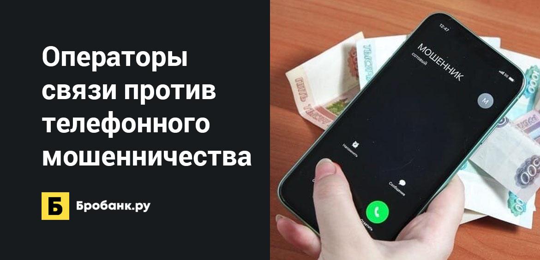 Операторы связи против телефонного мошенничества
