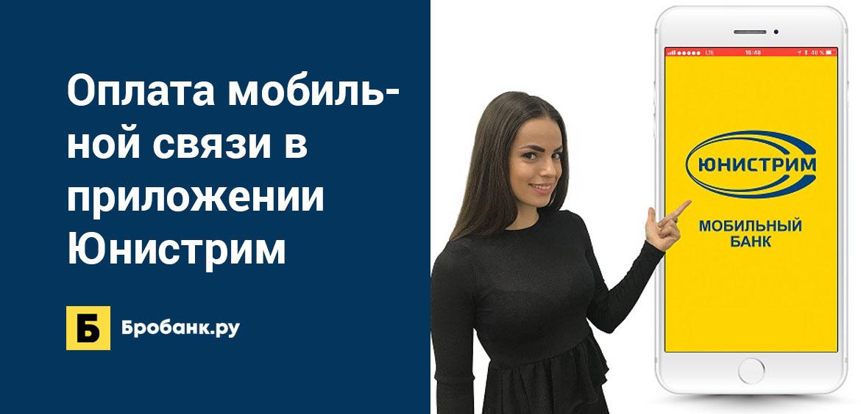 Оплата мобильной связи в приложении Юнистрим