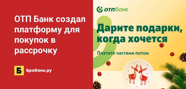 ОТП Банк создал платформу для покупок в рассрочку