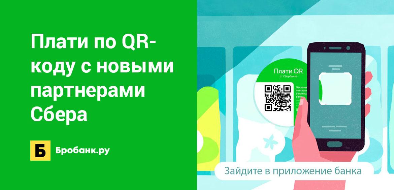 Плати по QR-коду с новыми партнерами Сбера