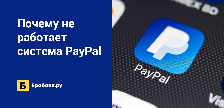 Почему не работает система PayPal