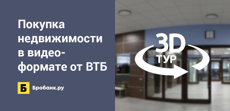 Покупка недвижимости в видеоформате от ВТБ