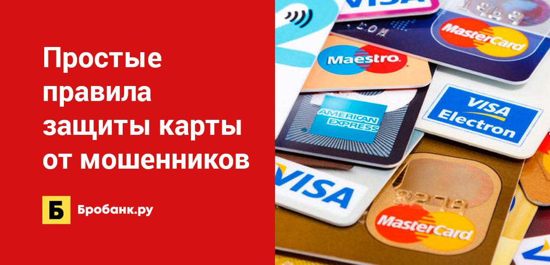 Простые правила защиты карты от мошенников