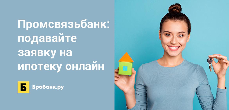Промсвязьбанк: подавайте заявку на ипотеку онлайн