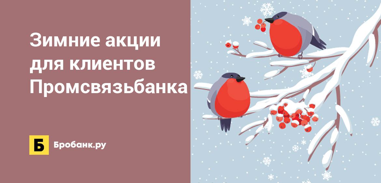 Зимние акции для клиентов Промсвязьбанка