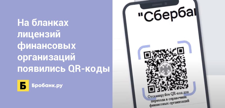 На бланках лицензий финансовых организаций появились QR-коды