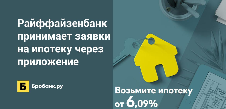 Райффайзенбанк принимает заявки на ипотеку через приложение