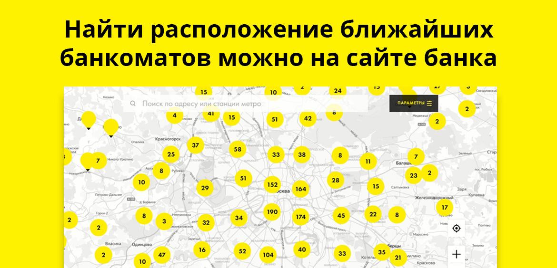 Найти расположение ближайших банкоматов можно на сайте банка
