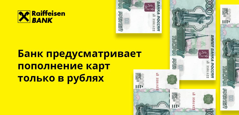 Банк предусматривает пополнение карт только в рублях