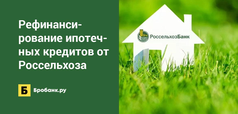 Рефинансирование ипотечных кредитов от Россельхоза