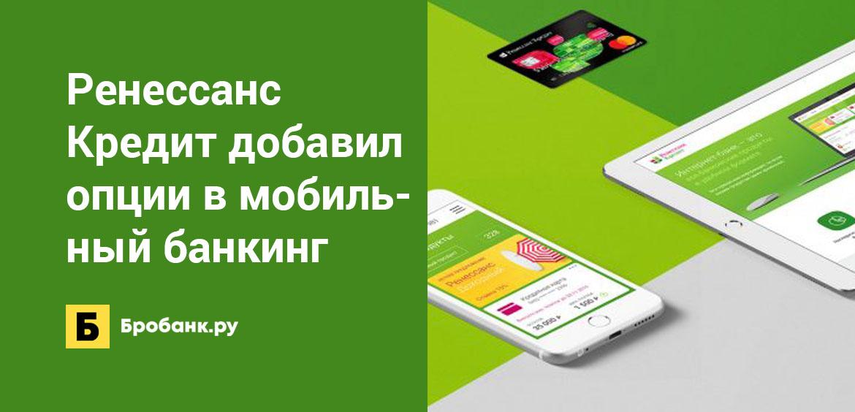Ренессанс Кредит добавил опции в мобильный банкинг
