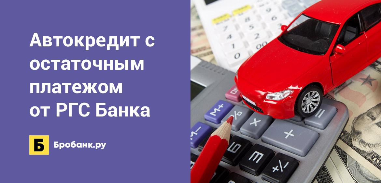Автокредит с остаточным платежом от РГС Банка