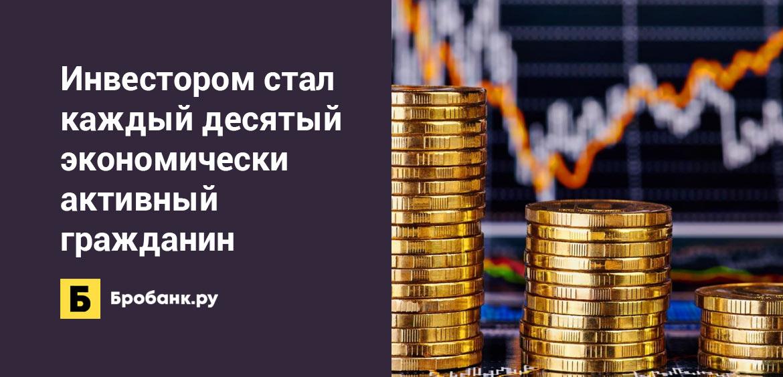 Инвестором стал каждый десятый экономически активный гражданин