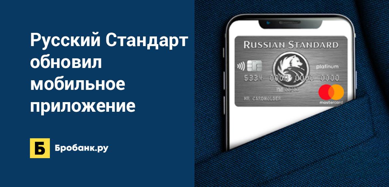 Русский Стандарт обновил мобильное приложение