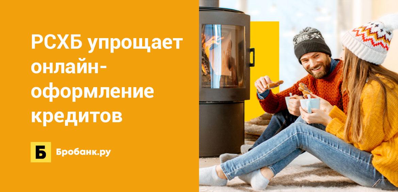 РСХБ упрощает онлайн-оформление кредитов