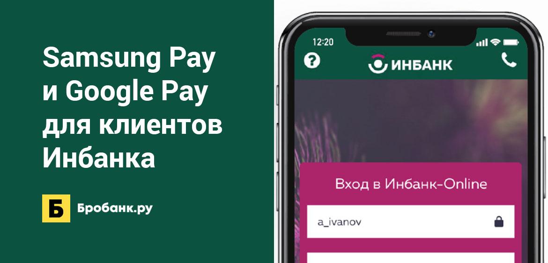 Samsung Pay и Google Pay для клиентов Инбанка