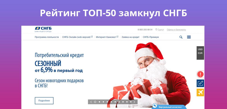 Рейтинг ТОП-50 замкнул Сургутнефтегазбанк