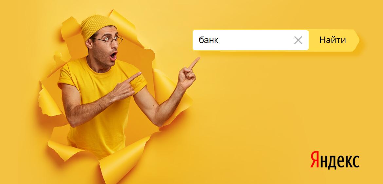 Самые популярные банки в Яндекс 2020 года