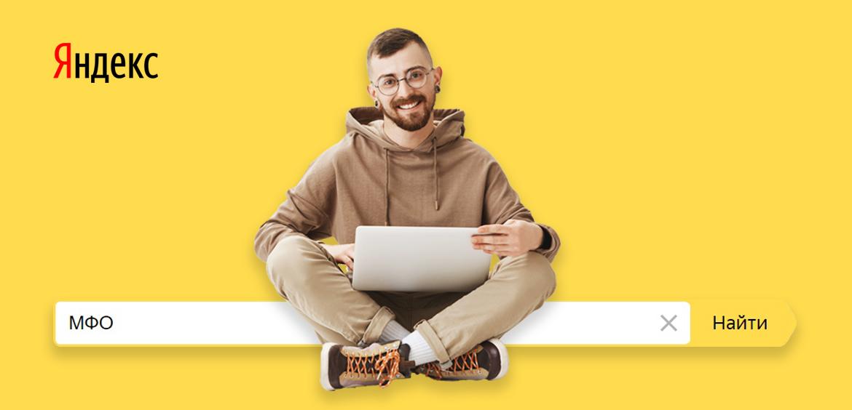 Самые популярные в Яндекс МФО 2020 года