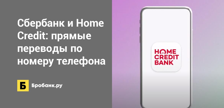Сбербанк и Home Credit: прямые переводы по номеру телефона