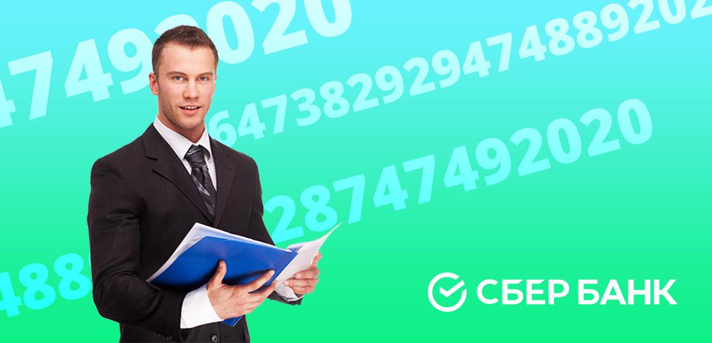 Что такое код клиента в Сбербанке